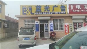 莱阳市蓝光广告为您服务