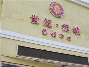 出租长葛颍川大道世纪鑫城营销中心