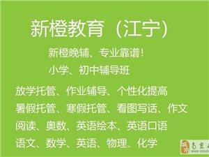 南京市江宁区百家湖小学专业的辅导机构新橙教育