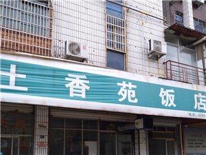 土香苑饭店