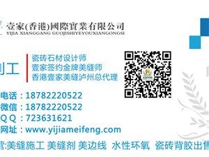 香港壹家美縫瀘州分部  專注:瓷磚美縫施工