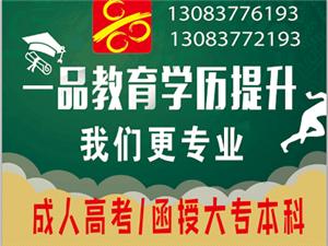 2018年南陽成人高考/函授報名-南陽理工學院簡章