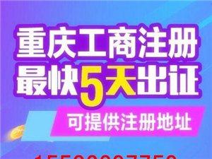 重慶主城區縣便利店執照代辦 重慶公司注銷變更