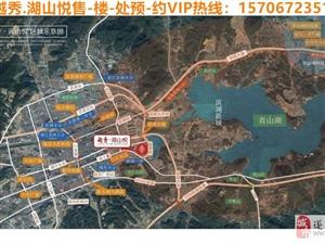 【杭州】【临安】『越秀湖山悦】——【售楼处】——【