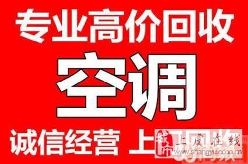 上虞市二手空調回收酒店賓館公司單位大量舊空調回收
