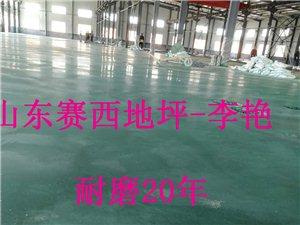 吕梁交城县厂家承包做金刚砂地面总体费用多少钱