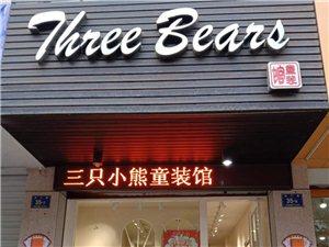 三只小熊童装馆