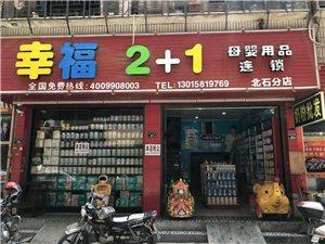 两间吉店出租,118平方米+ 两个小阁楼