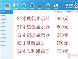 二手显示器主机I3I5I7配置请看下图