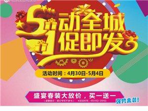 凤林国际购物广场:5动全城 1促即发