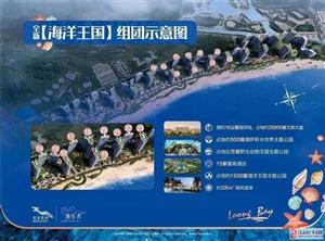 广东湛江鼎龙湾海景房究竟怎么样呢?有升值潜力吗?