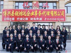 博兴县锐鸿达企业事务代理免费注册公司啦