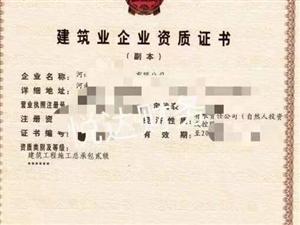 【轉讓】河南鄭州房建二級資質轉讓審批流程【帶安許】