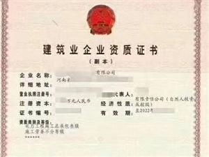 【轉讓】河南鄭州電力總承包三級資質轉讓條件帶安許!