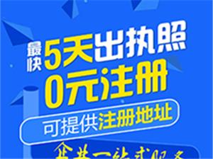 重慶大足區營業執照代辦  個體公司注冊