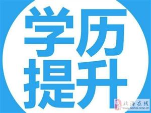 函授学历挽救你的认识—广西民族大学招生简章