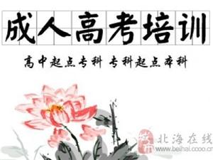 广西:成人教育—恭候您的来电—高层次学历