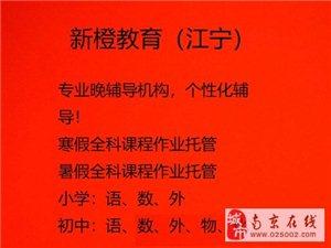 新橙教育-江宁补习班胜太路将军大道托管辅导中心