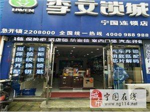 寧國開鎖4017878寧國開鎖公司 寧國安裝指紋鎖