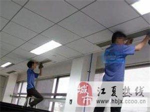 江夏區家政家電清洗專業商用中央空調清洗加氟維保安裝