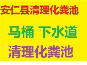 安仁县专业疏通