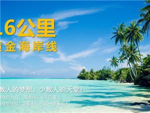 广东湛江鼎ぷ龙湾,政策在变,服务不变,好房急售!