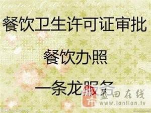 邯郸代办许可,邯郸办理行业资质-八戒财税