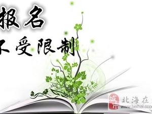 终身享用的学历—广西函授—北海函授—学历教育
