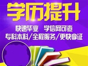 广西站:北海*南宁函授—学历中的精英—桂林理工大学