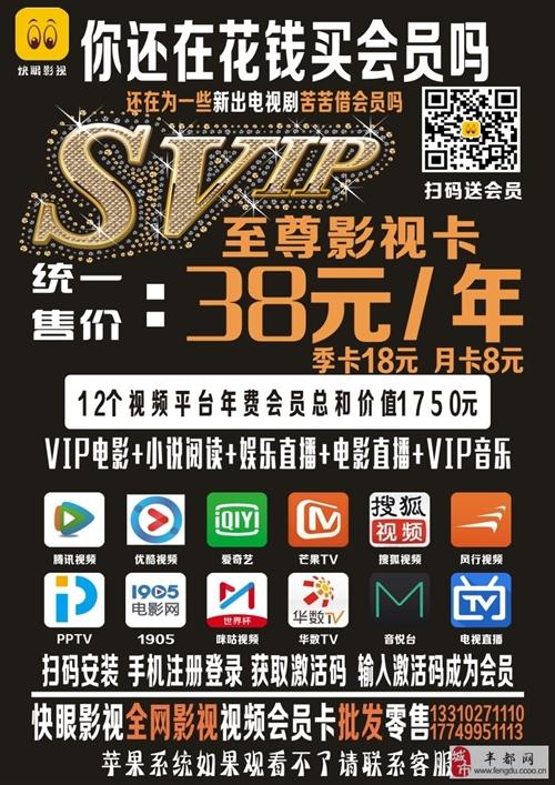 轰动全城38元全网VIP视频会员12大平台免费看