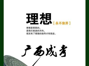 广西成人高考(报名入学条件)2019年一年一次成考