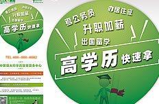 桂林理工大学桂林北海函授成 人高考——速速报名吧