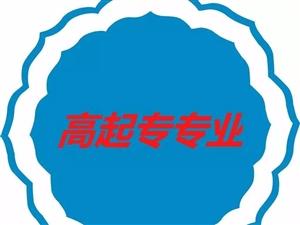 """且行且珍惜""""2019年成考提升学历""""版—北海★南宁"""