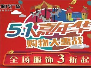 时代广场5.1嘉年华  购物大惠战  全场服饰3折起