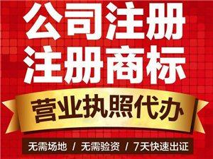 重庆大足区公司注册,个体注销,食品经营许可