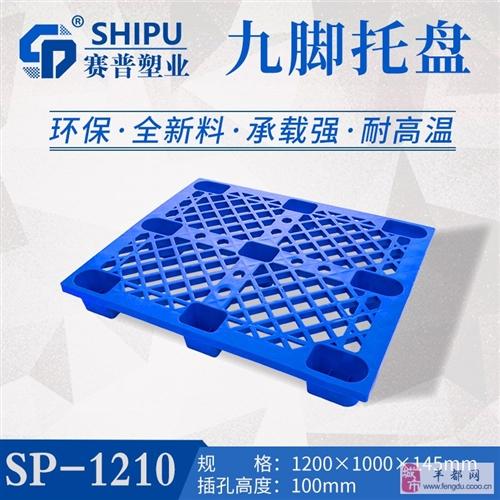重庆|四川|云南|贵州塑料托盘厂家|九脚塑料托盘价格