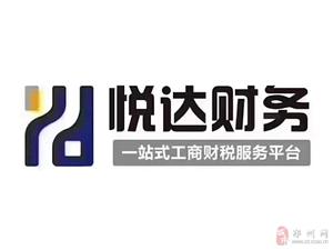 在鄭州中原區求購貿易公司沒有地址可以注冊嗎