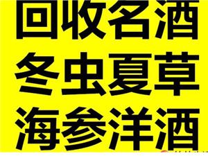 �S昌上�T回收茅�_酒瓶空盒子回收茅�_老酒