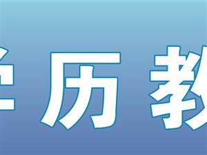 学历成高教育【广西民族大学专*本】广西北海函授