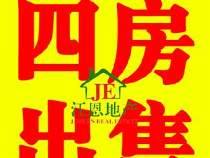 【四房推荐】龙翔国际4室2厅2卫81万元