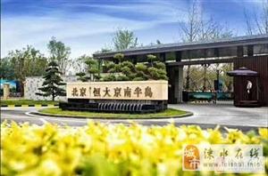 出售恒大京南半岛精装洋房,首付40万