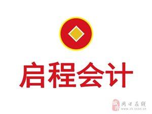 周口代理记账报税190元,专业、高效!