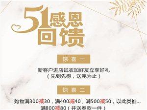 【YINI】女装店   | 51感恩回馈新老客户&#9758优惠享不停