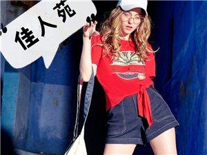 长阳江天一色步行街十大品牌女装五一回馈VIP钜惠来袭&#65039&#65039&#65039!
