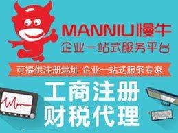 代办重庆大足公司注册/无地址注册/快速办理营业执照