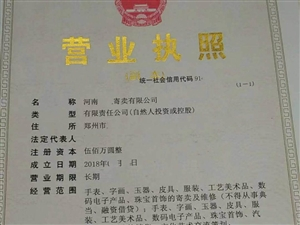 河南鄭州寄賣公司營業執照可以注冊轉讓需要什么條件?