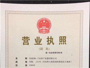 【轉讓】河南鄭州控股公司營業執照注冊轉讓審批要求是