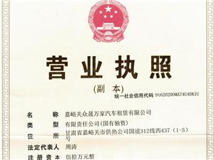 众晟万家汽车租赁有限公司(国有)