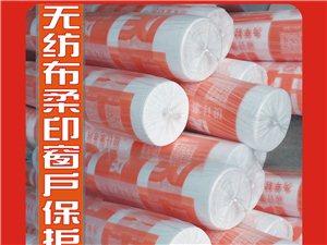 七棵松装修地面保护膜墙面保护膜门窗保护膜定制