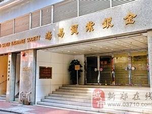 万洲金业:香港黄金交易平台怎么选择?
